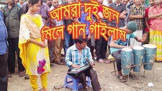 আমরা দুই জন মিলে বাংলা সিনেমার একটি গান গাইলাম।। Bondu Tomar Valo Basar HD