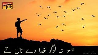 Talib Hussain Dard (ہسو نا لوگو خدا دے ناں تے)