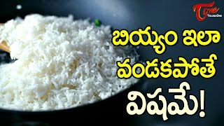 Rice Will Be Poisonous If Not Followed The Method To Cook