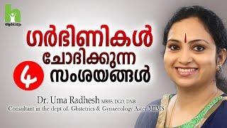 ഗർഭിണികൾ അറിഞ്ഞിരിക്കേണ്ട കാര്യങ്ങൾ | pregnancy health tips malayalam