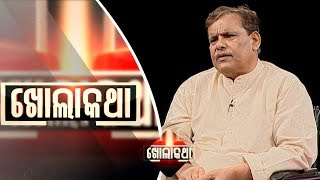 Khola Katha Ep 572 8 Nov 2018 | Exclusive Interview with Srikant Jena - Former Union Minister | OTV