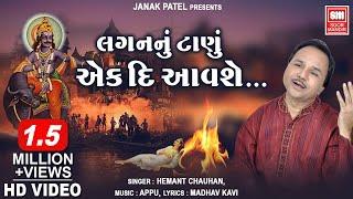 Lagan Nu Tanu Ek Din Avse Jivraja : Hemant chauhan : Gujarati Bhajan : Soormandir