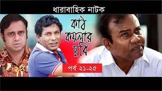 Kath Koylar Chobi | Bangla Natok  | Part 21 - 25  | Aa Kha Mo Hasan & Mosharaf Karim