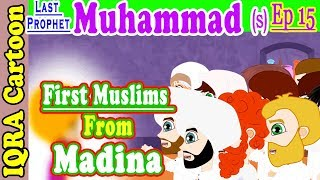 Prophet Muhammad (s) Ep 15 | First Muslims from Madina