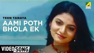 Aami poth bhola ek - Rabindra Sangeet - Bengali Movie Song  - Teen Tanya