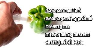 ഭക്ഷണത്തിലെ മായം കണ്ടെത്താൻ ചില നാട്ടുവിദ്യകൾ /Malayalam Health Tips