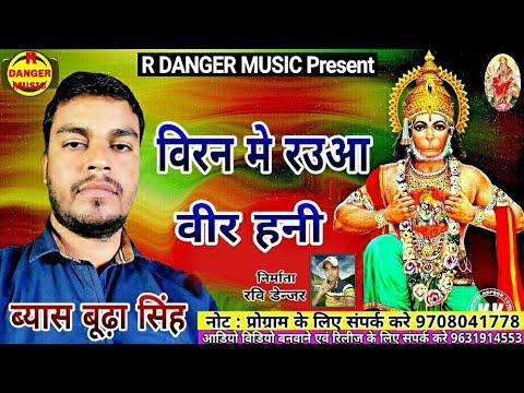 Xxx Mp4 Budha Byash Ka Superhit Hanuman Bhajan Veeran Me Rauaa Veer Hani 3gp Sex