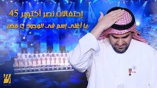 حسين الجسمي - يا أغلى إسم فى الوجود يا مصر (إحتفالات نصر أكتوبر 45) | 2018