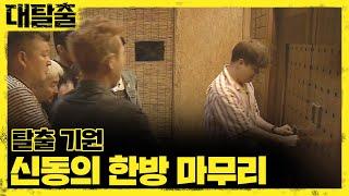 great escape ′생각하는 남자′ 신동의 한방 마무리! 180819 EP.8