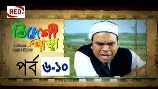 Bangla Natok 2017। Bideshi Para। Part 6-10। বিদেশী পাড়া নাটক পর্ব ৬-১০।