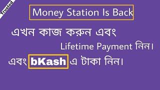 Money Station Is Back এখন কাজ করুন এবং Lifetime Payment নিন। এবং bKash এ টাকা নিন।