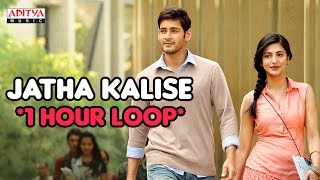 Jatha Kalise Song ★1 HOUR LOOP★ Srimanthudu Songs With Lyrics - J  - Mahesh Babu, Shruti Haasan, DSP