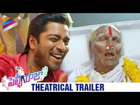 Selfie Raja Telugu Movie Theatrical Trailer | Allari Naresh | Sakshi Chaudhary | Telugu Filmnagar