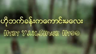 ဟုိဘက္ခန္းကေကာင္းမေလး Shwe Htoo,Htet Yan New Song 2016