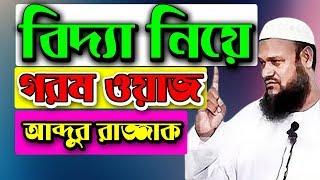 Abdur Razzak bin Yousuf Bangla Waz Bidda | Free Bangla Waz | Islamic Waz