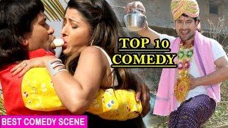 Dinesh Lal Nirahua (निरहुआ) का  BEST TOP 10 COMEDY SCENE || COMEDY SCENE FROM BHOJPURI MOVIE