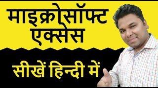 Learn microsoft access 2007 In Hindi  माइक्रोसॉफ्ट एक्सेस सीखें हिन्दी में (Basics Tutorial)