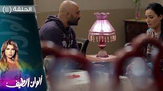Episode 11 - Alwan Al Teef Series   الحلقة الحادية عشر - مسلسل ألوان الطيف