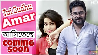 Tui Sudhu Amar || তুই শুধু আমার সোহম মাহিয়া মাহি নতুন ছবি || Soham & Mahiya Mahi Upcoming movie