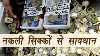 RBI material were used in fake coins I वनइंडिया हिंदी