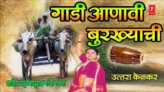 गाडी आणावी बुरख्याची - लावणी    GAADI AANAVI BURKHYACHI - LAAVNI (Marathi) BY UTTARA KELKAR