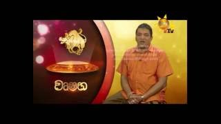 Hiru TV  Tharu Walalla 2016-08-02