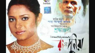 Dolly Shantoni - Keno Piriti Baraila Re Bondhu (Abdul Karim)