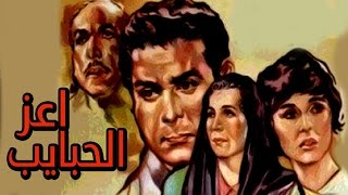 Aaz El Habayeb Movie - فيلم اعز الحبايب