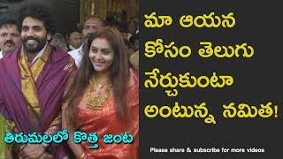 Telugu Tamil Actress Namitha Visits Tirumala after marriage exclusive video