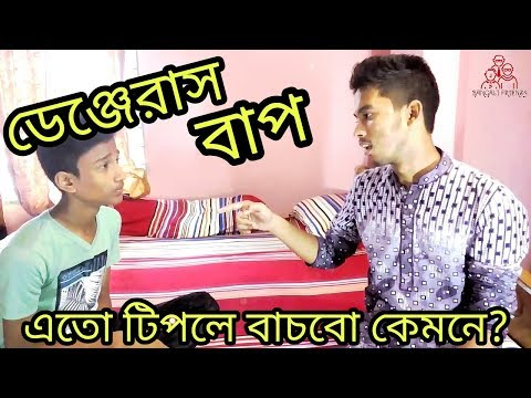 Xxx Mp4 Bangali Friends ডেঞ্জেরাস বাপ Bangla New Funny Video 2017 এ কেমন বাপ 3gp Sex