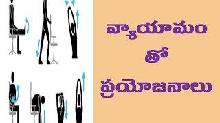 Best Health Benefits Of Exercise In Telugu I వ్యాయామం తో ప్రయోజనాలు