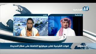 بعد تحرير مطار الحديدة.. كيف سينعكس على المشهد السياسي اليمني