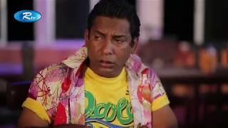 যমজ ৭  | Jomoj 7 | মোশাররফ করিম  | Eid Drama 2017  | bangla natok | rtv natok