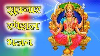 शुक्रवार स्पेशल भजन | Shukrawar Special Bhajan | जय संतोषी माता | Jai Santoshi Maa | Vandana Bajpaei