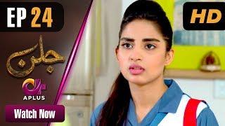 Drama   Jallan - Episode 24   Aplus ᴴᴰ Dramas   Saboor Ali, Imran Aslam, Waseem Abbas