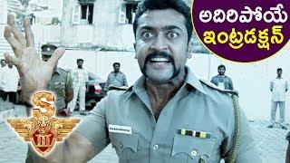 S3 (Yamudu 3) Movie Scenes - Surya Powerful Introduction - 2017 Telugu Movie Scenes