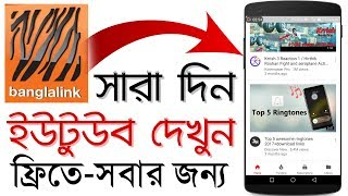 BL ফ্রি নেট any sim #Download+Browsing Unlimited