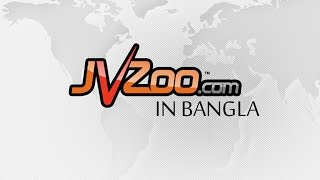 JVZoo Bangla Video Tutorial Part -1