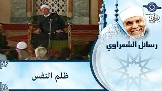 الشيخ الشعراوي | ظلم النفس