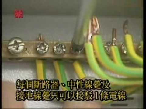 HKHA優質工序系列 - Chapter 17 - 電器 - 17.5 電纜與掣櫃的接駁
