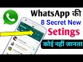 WhatsApp Updates And Hidden Tricks #2019 New WhatsApp Tricks And Tips 2019