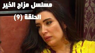 Episode 09 - Mazag El Kheir Series /  الحلقه التاسعة - مسلسل مزاج الخير