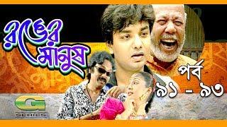 Ronger Manus || Epi 91 - 93 | ft A T M  Shamsuzzaman, Salauddin Lavlu, Fazlur Rahman Babu