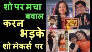 Pahredar Piya Ki, Karan Wahi Slams show makers,  शो मेकर्स पर भड़के करण वाही, सुयश राय ने दिया जवाब
