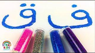 Glitter Glue Arabic Alphabet Letters الحروف الأبجدية العربية بريق الغراء Syraj Kids