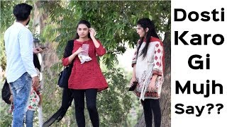 Friendship karo gi? Comments Trolling # 1 | Pakistan | FCC | Haris Awan