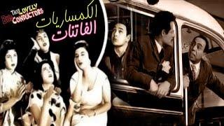 Al Komsareyat Al Fatenat Movie |  فيلم  الكمسريات الفاتنات