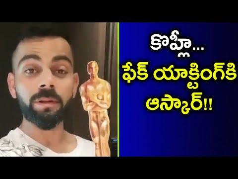 Virat Kohli Wins An Oscar For Best 'Non-Acting By A Main Lead' | Oneindia Telugu