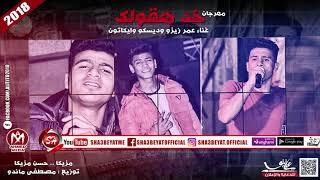 مهرجان خد هقولك ( جاحد اووووى ) غناء عمر زيزو - ديسكو - ايكا تون 2018 على شعبيات