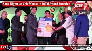 SONU NIGAM in Sangam Kala Group Award Function | Face News Delhi | 2017